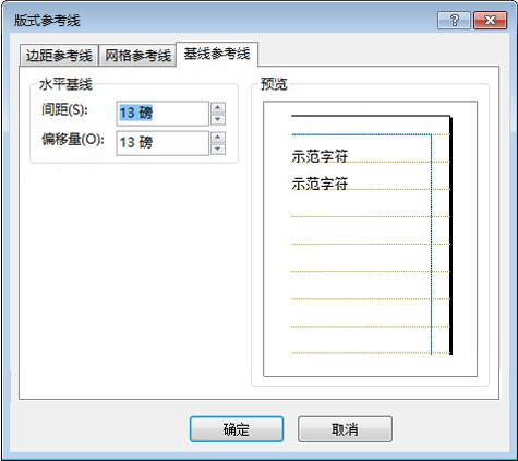 "Publisher 版式参考线对话框显示""基线参考线""选项卡"