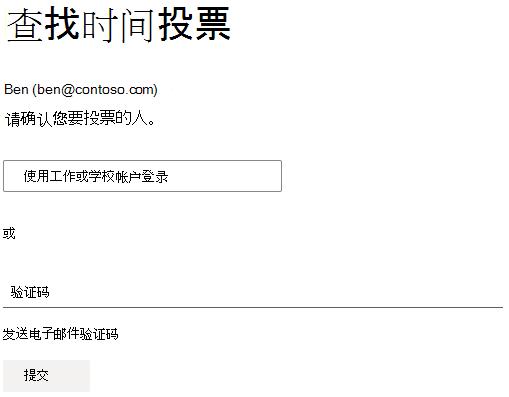 组织者为进行投票所需的身份验证的投票的示例。