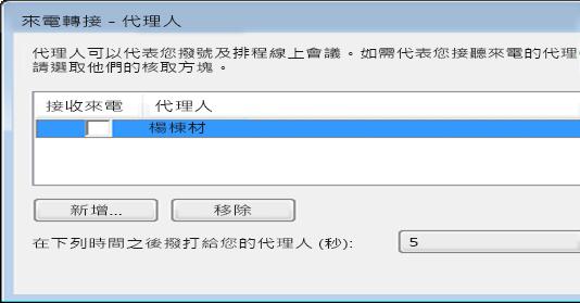 在 Lync 中添加代理人的屏幕截图