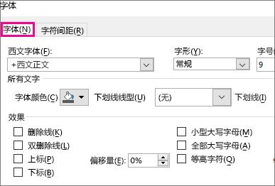 "Excel 中的""字体""对话框"