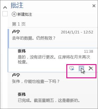 """用于将批注标记为""""已完成""""的命令的图像。 单击批注以显示该命令。"""