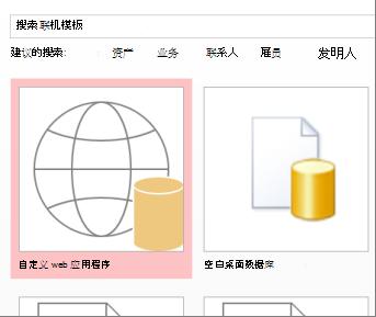在启动屏幕上自定义 Web App 按钮。