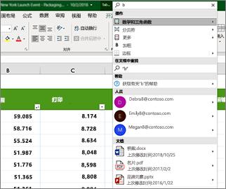 背景中的工作表,以及前景中包含结果的搜索框