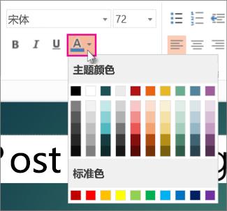 选择文本的颜色