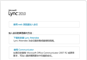 Lync 2010 加入会议屏幕