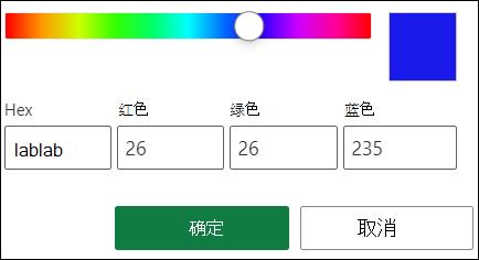自定义颜色选取器