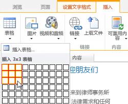 在 SharePoint Online 公共网站上插入表格