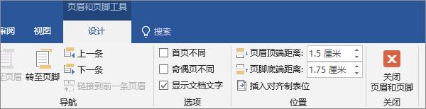 在设计选项卡上,若要停止编辑页眉或页脚中选择关闭页眉和页脚。