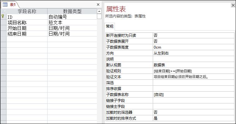 Access 表设计器中的表验证规则。
