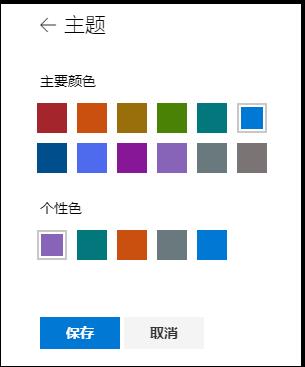 自定义 SharePoint 网站的主题颜色