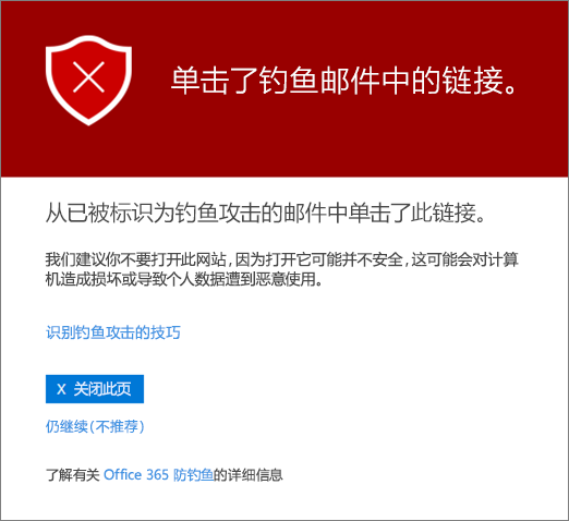 此 URL 是标识为仿冒攻击的邮件中