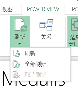 "Power View""刷新""按钮"