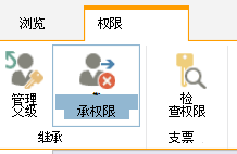 列表/库权限控制显示停止继承权限按钮