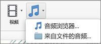 """""""插入音频""""菜单,其中包含来自文件的音频和音频浏览器选项"""