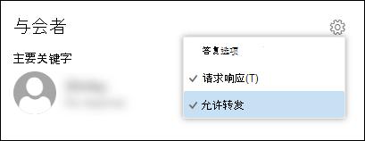 """""""允许转发"""" 选项的屏幕截图"""