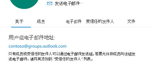 将受信任的发件人添加到 Outlook.com 组。