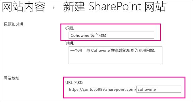 """在""""标题""""框中,键入子网站的名称,在""""URL""""框中输入自定义名称以将其添加到网站的 URL。"""