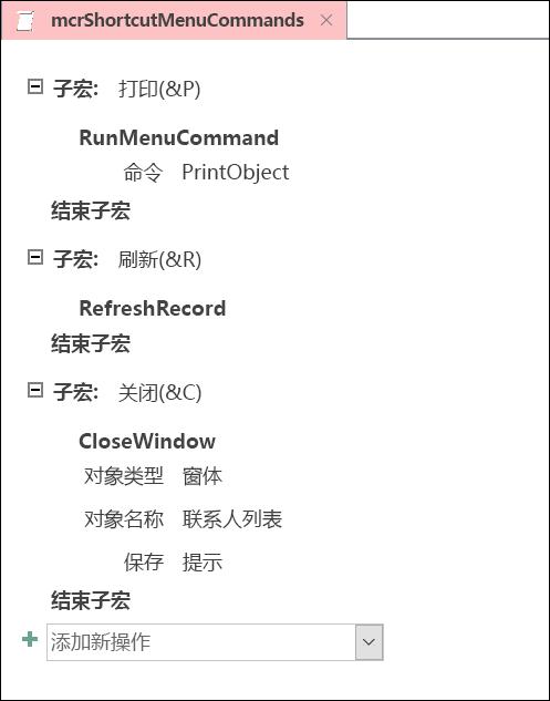 带有三个 submacro 语句的 Access 宏设计窗口的屏幕截图。