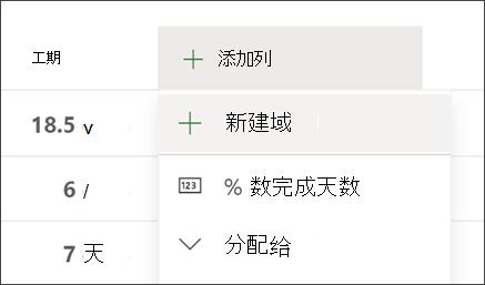 """显示""""添加列Project""""和""""新建字段""""选项的屏幕截图"""