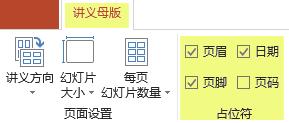 """清除复选框(如""""页眉""""),从讲义中删除此功能。"""