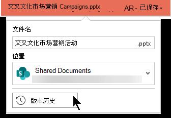 在标题栏中选择文件名以获取文件版本历史记录的访问权限