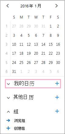 添加新的日历