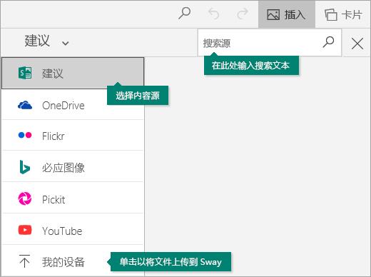 插入命令和内容搜索框