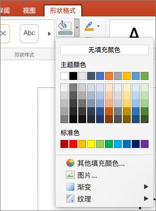 """屏幕截图显示""""形状填充""""菜单中提供的选项,包括""""无填充""""、""""主题颜色""""、""""标准颜色""""、""""更多填充颜色""""、""""图片""""、""""渐变""""和""""纹理""""。"""