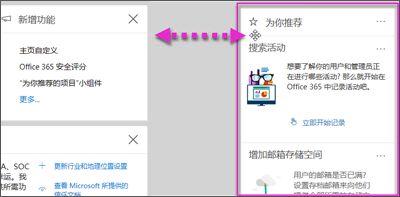 显示在安全和合规性中心通过在主页页面上的 Cusomize 选项移到左侧的小组件的操作