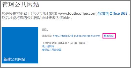 """""""管理公共网站"""",其中显示了""""更改地址位置""""。"""