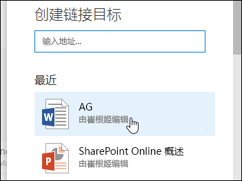 在文档库中添加新项目的链接
