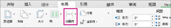 """单击""""分隔符""""选择要在当前光标位置插入的分页符的类型。"""