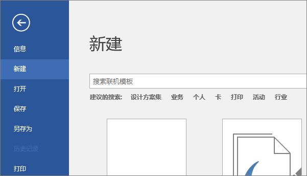 """在 Word 2016 中显示""""文件"""">""""新建""""屏幕"""