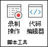 """包含用于记录操作或查看代码编辑器的选项的""""订阅工具""""组。"""
