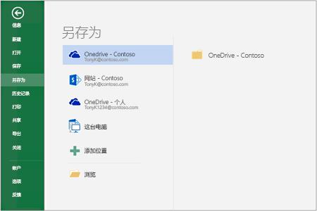 Office 2016 中的保存选项