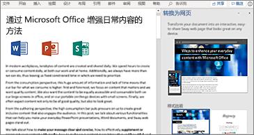 """左侧为文档,右侧为""""转换为网页""""窗格"""