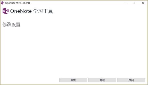 """学习工具加载项""""修改设置""""界面。"""