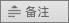"显示 PowerPoint 2016 for Mac 中的""备注""按钮"
