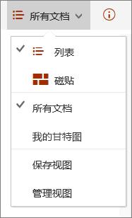 在 Microsoft Edge 中的视图菜单