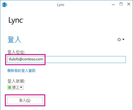 Lync 登录窗口部分,其中已将删除登录信息部分框起来了