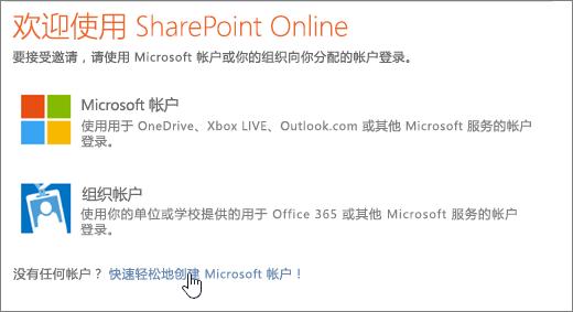 显示 SharePoint Online 登录屏幕的屏幕截图,其中选中了用于创建 Microsoft 帐户的链接。