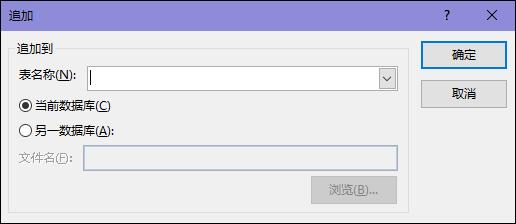 """""""追加查询""""对话框屏幕截图"""