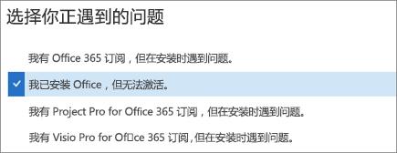 显示支持和恢复助手中的 Office 激活选项