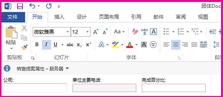 文档信息面板在表单中显示文本框,以便向用户收集元数据。