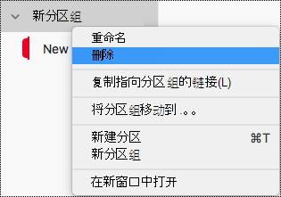 在 OneNote for Mac 中删除分区组