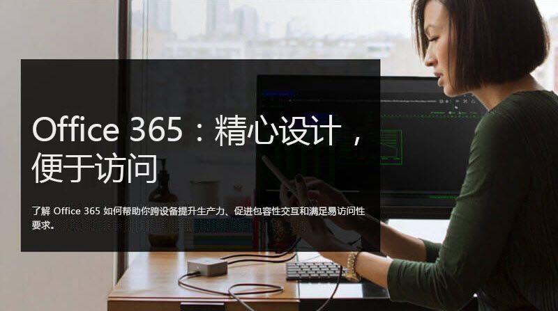 """一幅图像,图中一位女士正望向移动设备;伴随着文本朗读""""Office 365:精心设计,便于访问"""""""