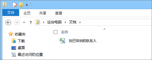 键入要导出的文件的名称