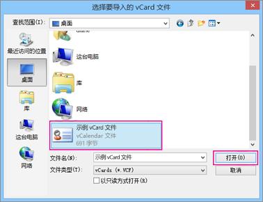 选择想要导入 .csv 的 vCard 文件。