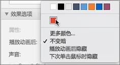 """""""动画属性""""窗格中选择了动画选项之后"""