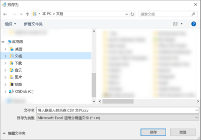 下载示例 .csv 文件时,将其作为 .csv 类型文件保存到计算机上。
